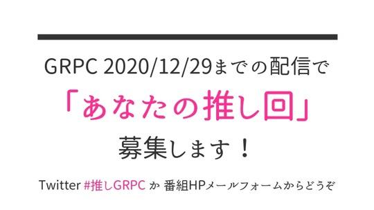 oshikai_bosyu.jpg