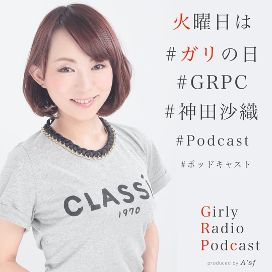 y_grpc_gari_no_hi.jpg