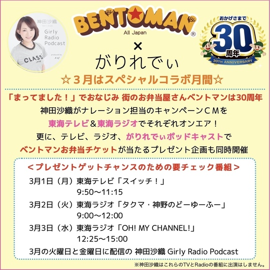 z_Bentoman_GRPC.jpg