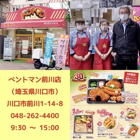 z_前川店インフォ.jpg