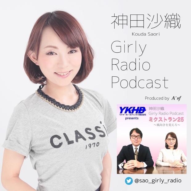 z_GRpodcast+mixtaurant.jpg