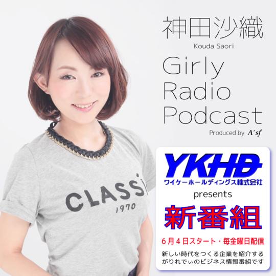 z_GRpodcast_2021_YKHD_00_SQ.png