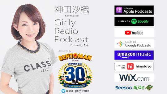 z_GRpodcast_Bentoman30_2021.png