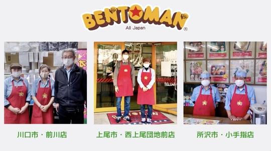 z_bentoman_saitama.jpg