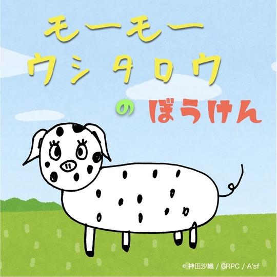 z_momo_ushitarou.jpg