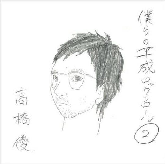 z_yu_takahashi.jpg
